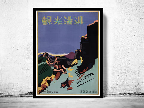 Vintage,Poster,of,China,Great,Wall,1937,Tourism,poster,travel,Art,Reproduction,Open_Edition,vintage_poster,old_poster,china,great_wall,china_decor,china_poster,great_wall_poster,great_wall_vintagte,vintage_china,great_wall_retro,china_travel,wall_decor_china