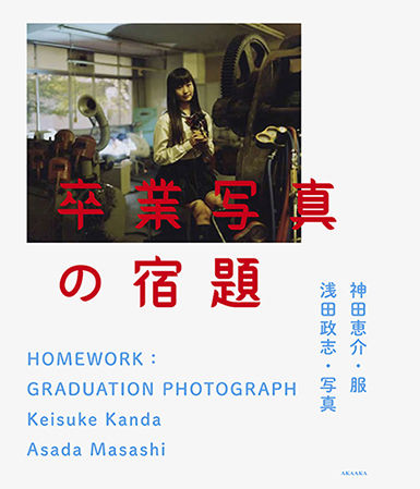 Homework:,Graduation,Photograph