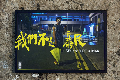 We,Are,Not,A,Mob/我們不是暴民
