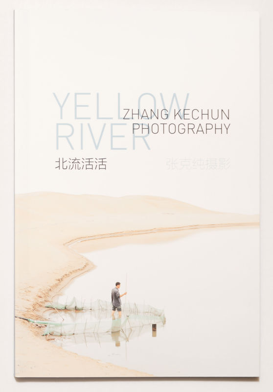 北流活活/Yellow River - product image
