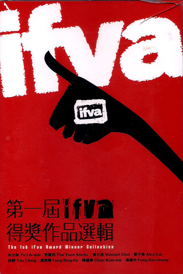 第一屆ifva 得獎作品選輯 The 1st ifva award winner collection - product image