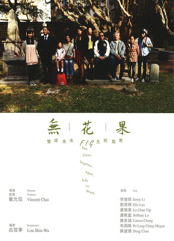 無花果,Fig,DVD, 無花果, 崔允信, Vincent Chui, Fig