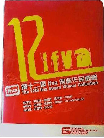 第十二屆ifva 得獎作品選輯 The 12st ifva award winner collection - product image