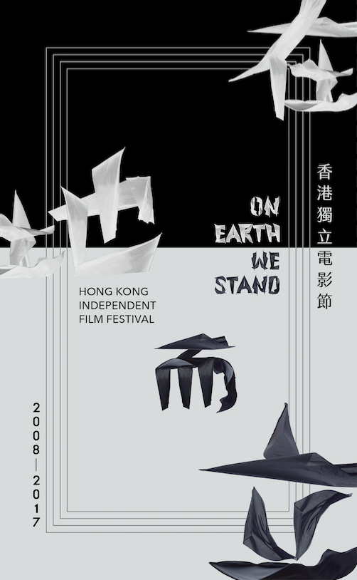 在地而立 On Earth We Stand - product image