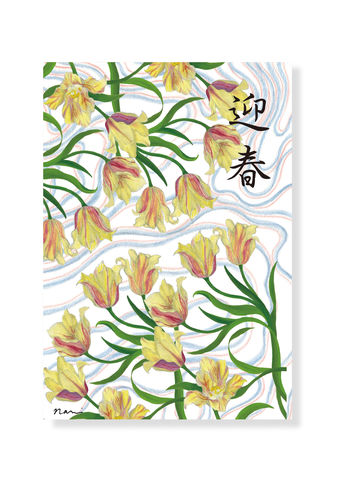 New,Year,Card,Yellow,Tulips,postcard, new year, flower, tulip, paper, illustration, art nouveau, Japanese