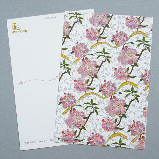 Postcard Kalmia - product images  of