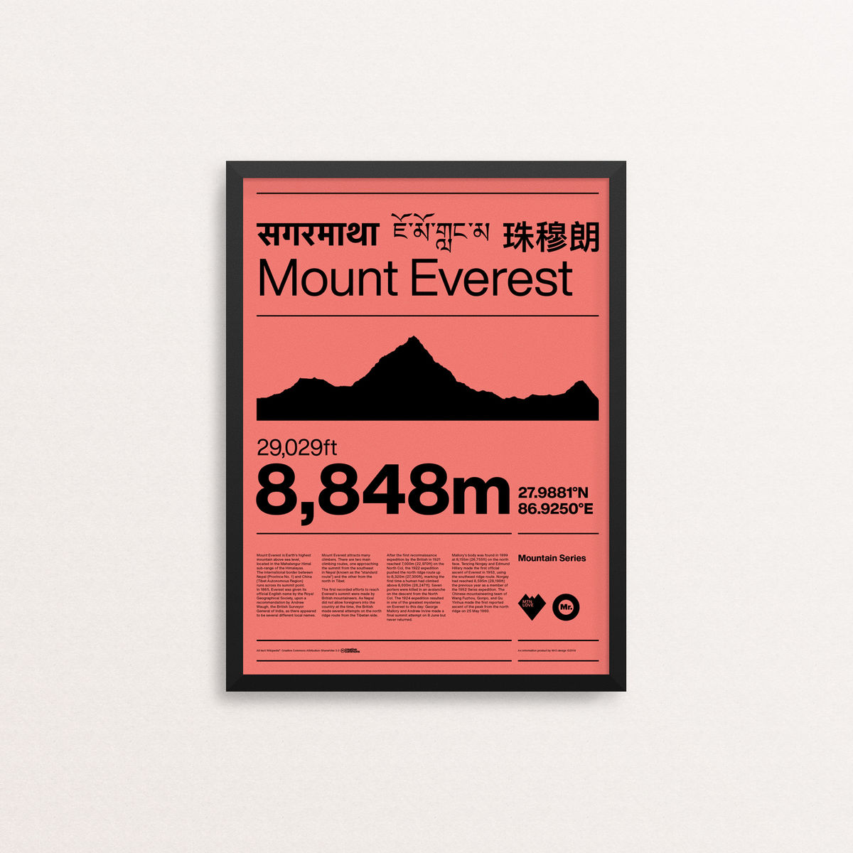 MTN Love - Mount Everest - product image
