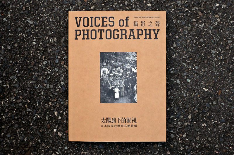 Voices of Photography 攝影之聲 Issue 12 - product image