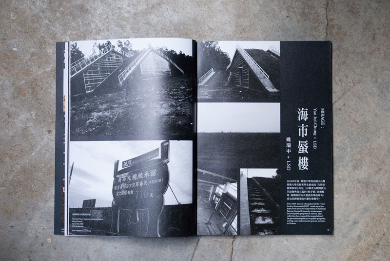 Voices of Photography 攝影之聲 Issue 11 - product image