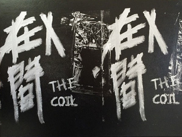 The Coil/在人間 - product image