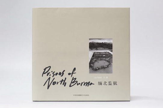 Prison of North Burma/緬北監獄 - product image