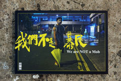 We Are Not A Mob/我們不是暴民 - product images 1 of 6