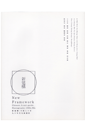 New Framework: Chinese Avant-garde Photography 1980s-90s - product image