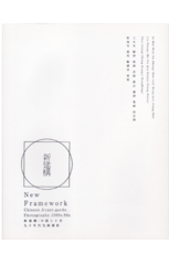 New,Framework:,Chinese,Avant-garde,Photography,1980s-90s