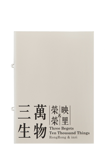 Three Begets Ten Thousand Things/三生萬物 - product image