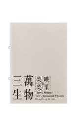 Three,Begets,Ten,Thousand,Things/三生萬物