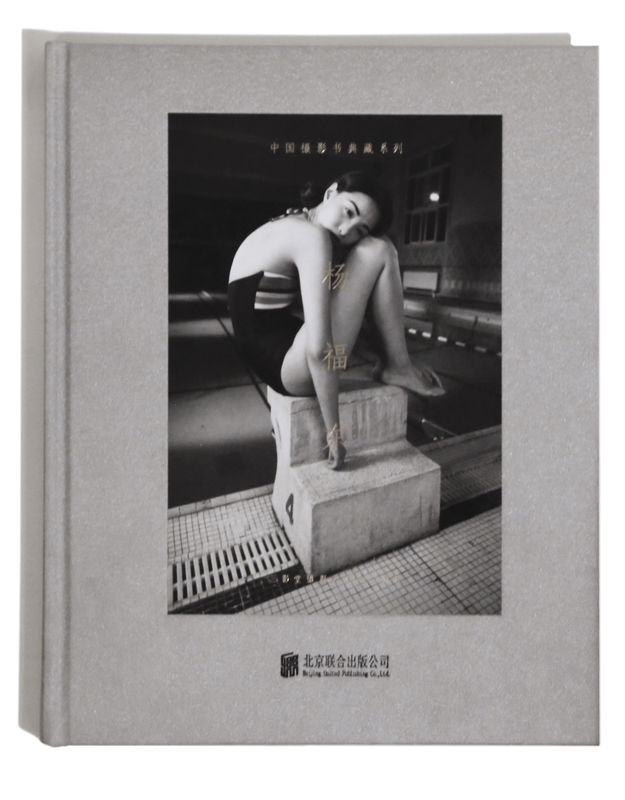 The Chinese Photobook Collection: Yang Fudong - product image