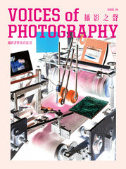 Voices,Of,Photography,攝影之聲,Issue,24