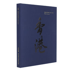 Hong Kong 1995-1997 (blue cover) - product images 2 of 15