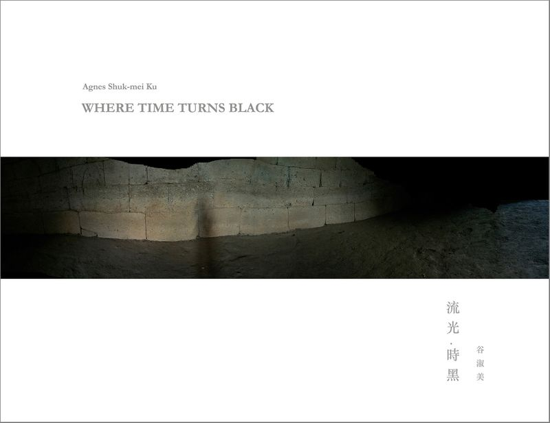Where Time Turns Black/流光.時黑 - product image