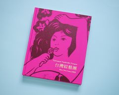 Taiwanese Vaudeville Troupes/台灣綜藝團 - product images 2 of 7