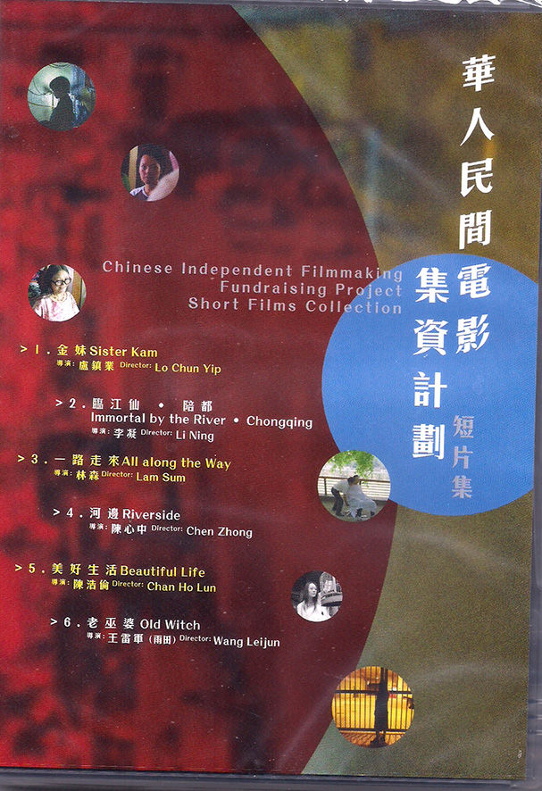 華人民間電影集資計劃 短片集 Chinese Independent Filmmaking Fundraising Project Short Films Collection  - product image