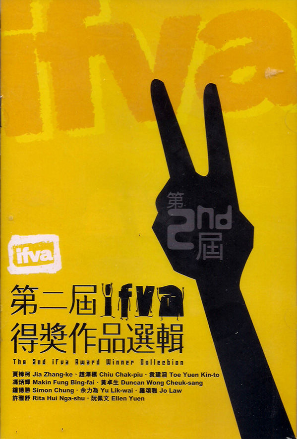 第二屆ifva 得獎作品選輯 The 2nd ifva award winner collection - product image