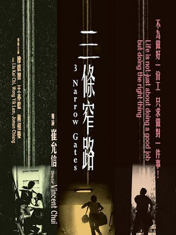 三條窄路,Three,Narrow,Gates,DVD,Three Narrow Gates,崔允信,Vincent