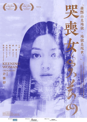 哭喪女,Keening,Woman,DVD, 哭喪女,Keening Woman, 許雅舒,Rita HUI Nga Shu