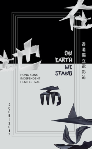 在地而立,On,Earth,We,Stand
