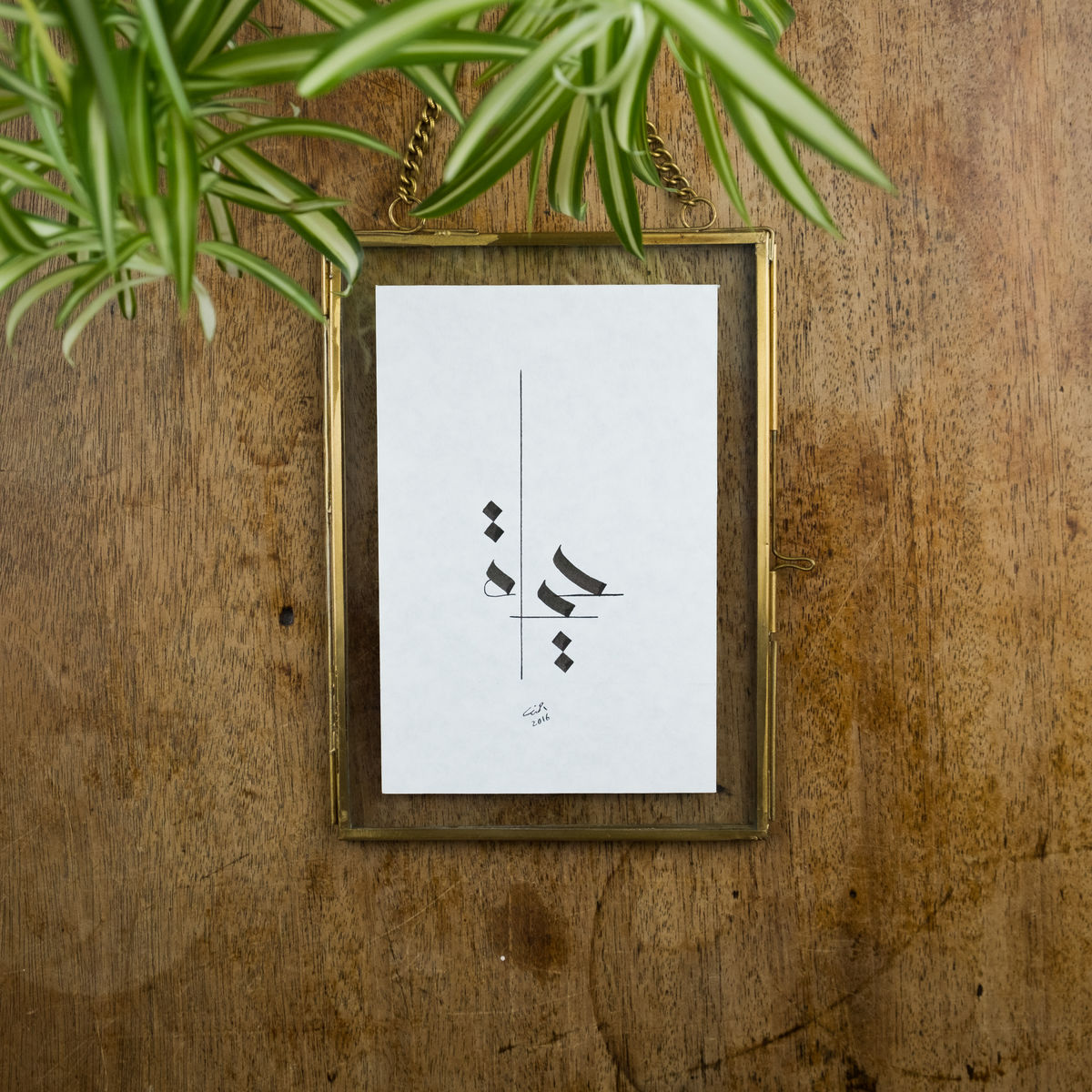 Original Arabic calligraphy artwork  - Life - black ink - by calligrapher Ahmad Zoabi  - product image
