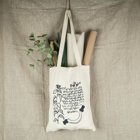 El,Beir,Arts,and,Seeds,tote,bag,-,popular,Palestinian,dishes,M'loukhiya, El Bustan, elbustan, palestine, palestinian, ethical, tote, bag, tote bag, artist, designer,  fair trade, silk screen, handmade, Ayed Arafah, hebron, beit sahour, bethlehem, cotton bag, sustainable, Palestinian food, palestinian dishes