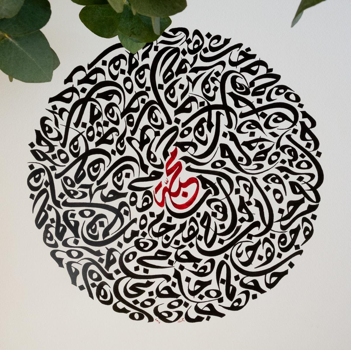 Arabic Calligraphy Art Print Love By Artist Calligrapher Ahmad Zoabi El Bustan