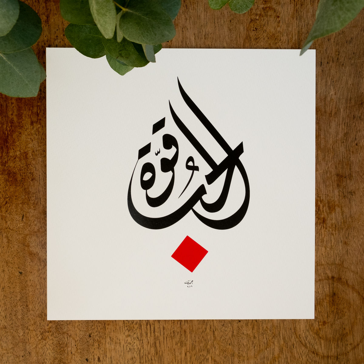 Arabic calligraphy art print - Love is power -  by artist calligrapher Ahmad Zoabi - product images  of